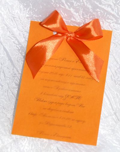 приглашение оранжевое