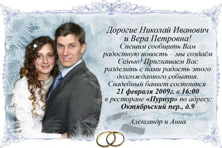 Пригласительные своими руками на свадьбу в фотошопе
