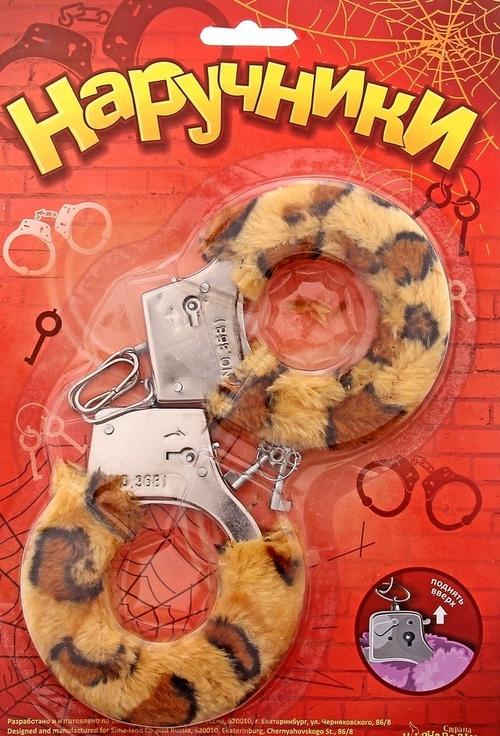 Леопардовые наручники картинки писают остановкой как
